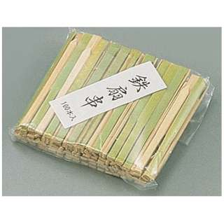 竹製鉄扇串(100本入) 90mm <DKS09>