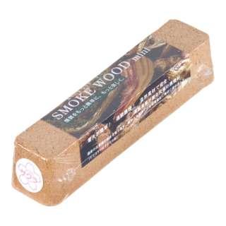 スモーク用ウッド ミニ(180mm) サクラ <DSM1701>