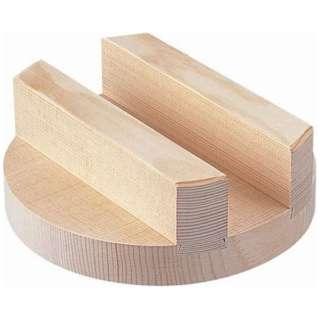 小釜専用 木蓋 18cm (釜16cm用) <AKB0918>