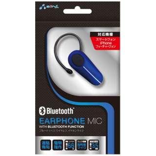 スマートフォン対応[Bluetooth3.0] 片耳ヘッドセット USB充電ケーブル付 (ブルー) SBT-D2 BL