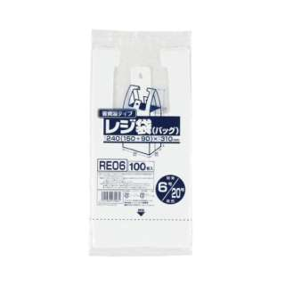 業務用省資源タイプ レジ袋(100枚入) RE06 6号/20号 乳白 <XLZ3501>