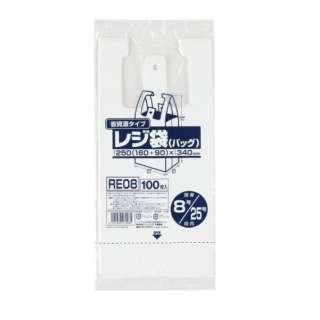 業務用省資源タイプ レジ袋(100枚入) RE08 8号/25号 乳白 <XLZ3502>