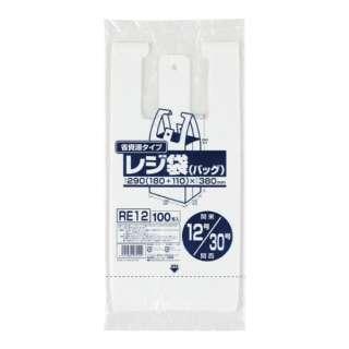 業務用省資源タイプ レジ袋(100枚入) RE12 12号/30号 乳白 <XLZ3503>