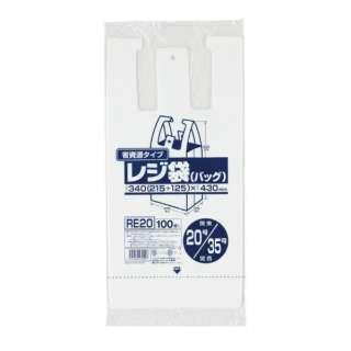 業務用省資源タイプ レジ袋(100枚入) RE20 20号/35号 乳白 <XLZ3504>