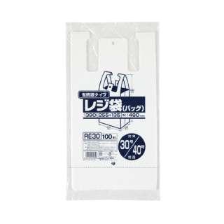 業務用省資源タイプ レジ袋(100枚入) RE30 30号/40号 乳白 <XLZ3505>