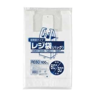 業務用省資源タイプ レジ袋(100枚入) RE60 60号/50号 乳白 <XLZ3507>