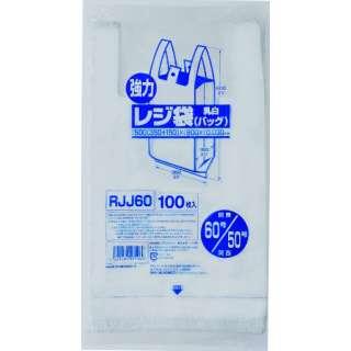 業務用強力レジ袋(100枚入)(乳白色) RJJ-60 60号 <XLZ4407>