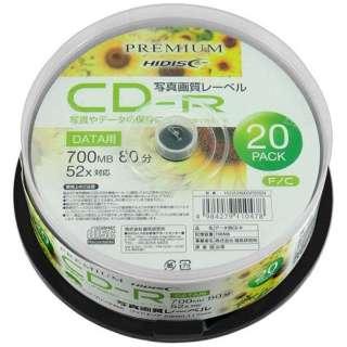 HDVCR80GP20SN データ用CD-R PREMIUM HIDISC? ホワイト [20枚 /700MB /インクジェットプリンター対応]