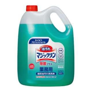 花王 マジックリン 除菌プラス 4.5L (厨房機器・設備用洗浄剤) <XSV51>