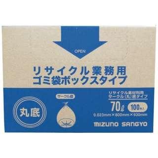 リサイクル業務用ゴミ袋 ボックスタイプ (100枚入)70L 丸底 <ZGM1002>