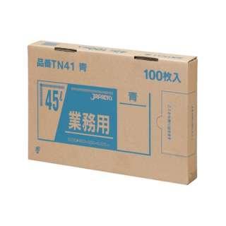 業務用強力ポリ袋(100枚箱入) 45L 青 TN41 <KPL2201>