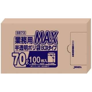 業務用MAXポリ袋(100枚箱入) 70L SB73(半透明) <KPL2302>
