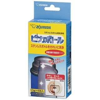 ステンレスボトル洗浄剤 SB-ZA01-J1