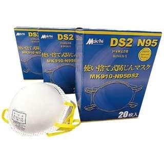高機能 防塵マスク(20枚入) MK910-N95DS2 <SMS4001>