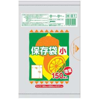 保存用ポリ袋(半透明) 小(150枚入)H-01 <XPL3303>