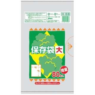 保存用ポリ袋(半透明) 大(80枚入) H-03 <XPL3301>