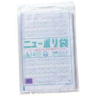 ニューポリ袋03 (100枚入) No.14 <XPL2908>
