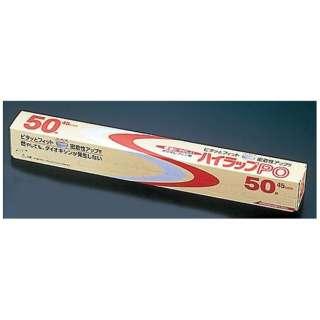 三井 ハイラップPO 幅45cm×50m ケース単位30本入 <XLT313>
