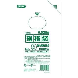 規格袋 KSシリーズ(100枚入) KS-09(透明) <XPL3402>