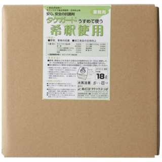 業務用タケガード(食品添加物) 希釈用18L <KSY07>