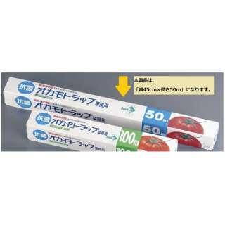 抗菌オカモトラップ業務用 幅45cm (ケース単位30本入) <XLT353>