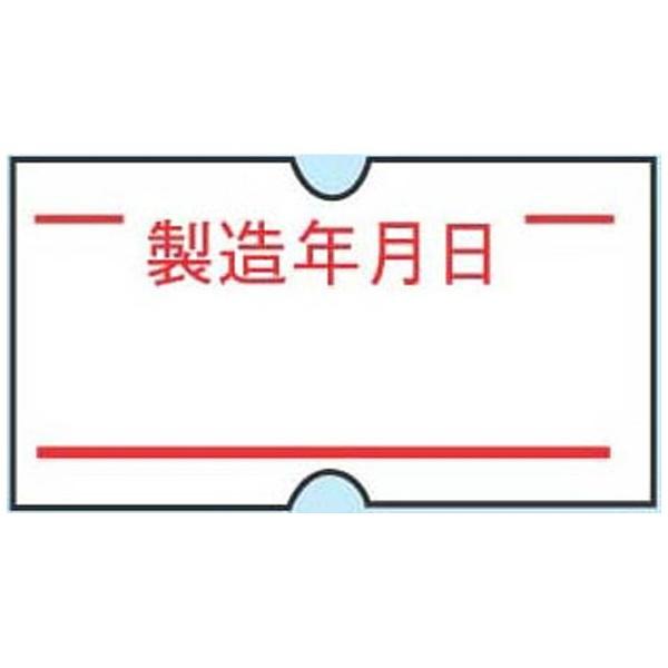 共和 ハンドラベラーACE用ラベル10巻入 製造年月日1巻1000枚 XHV0901