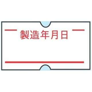 ハンドラベラーACE用ラベル(10巻入) 製造年月日(1巻1000枚) <XHV0901>