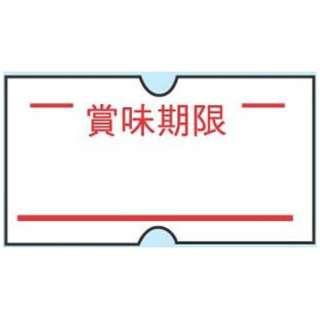 ハンドラベラーACE用ラベル(10巻入) 賞味期限(1巻1000枚) <XHV0902>