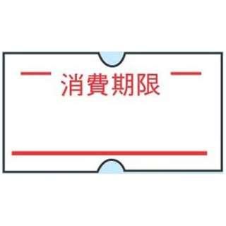 ハンドラベラーACE用ラベル(10巻入) 消費期限(1巻1000枚) <XHV0903>