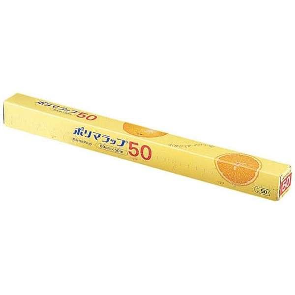 信越ポリマラップ 50 幅60cm (ケース単位20本入) <XLT5105>