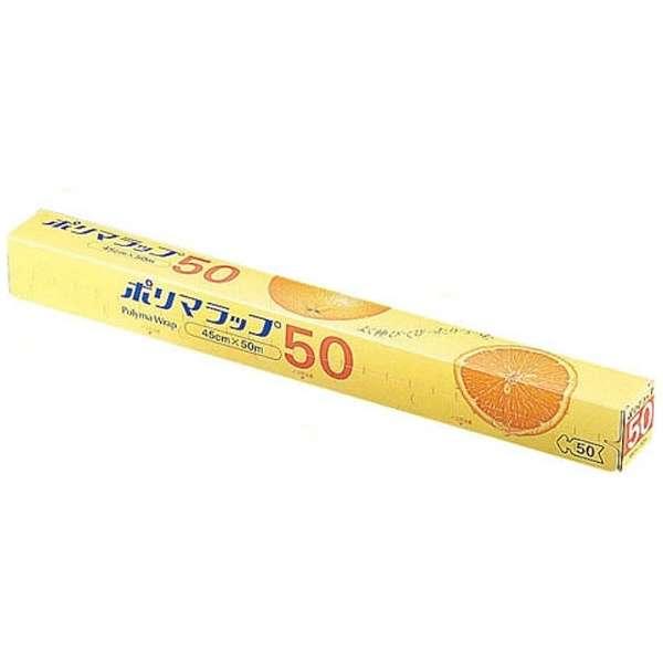 信越ポリマラップ 50 幅45cm (ケース単位30本入) <XLT5103>