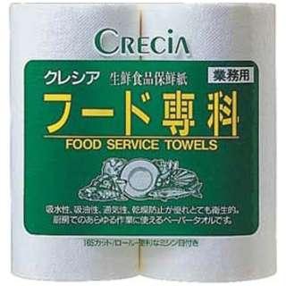 クレシア フード専科(生鮮食品保存紙) ワイド1R(1箱12ロール入) <XHC0102>