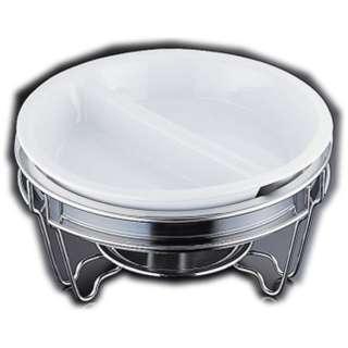 ヴァンセンヌ 丸チェーフイング MF仕様 陶器I型仕切中皿 目皿付 <NTEM001>