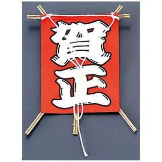 飾り凧 No.6603-10 賀正 (50本入) <XKZ1001>