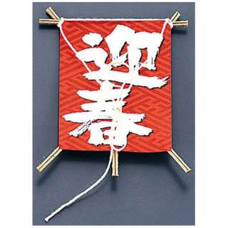 飾り凧 No.6603-30 迎春 (50本入) <XKZ1201>