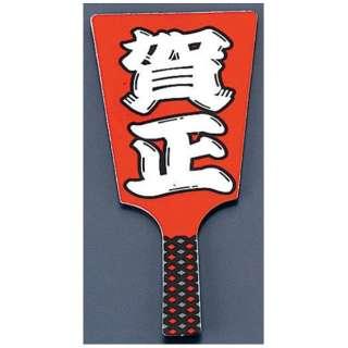 飾り羽子板 No.6604-10 賀正 (60本入) <XKZ1301>