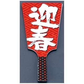 飾り羽子板 No.6604-30 迎春 (60本入) <XKZ1501>