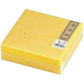 金箔紙ラミネート 黄 (500枚入) M30-430 <QKV24430>