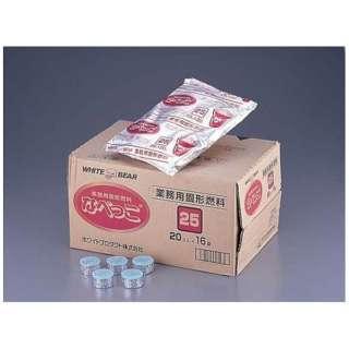 固形燃料 なべっこ(シュリンク包装)赤箱 25g(20個×16袋) <QKK2501>