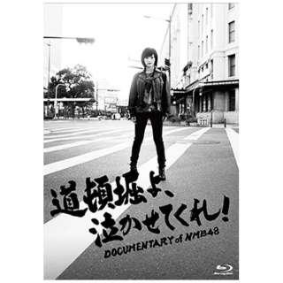道頓堀よ、泣かせてくれ! DOCUMENTARY of NMB48 Blu-ray スペシャル・エディション 【ブルーレイ ソフト】