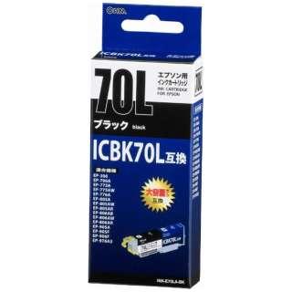 INK-E70LA-BK 互換プリンターインク ブラック