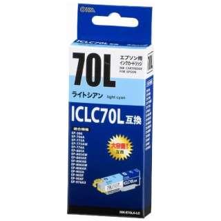 INK-E70LA-LC 互換プリンターインク ライトシアン