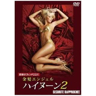 ハイヌーン2 【DVD】