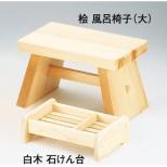 桧 風呂椅子(大) <ZHL03>