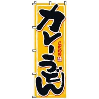のぼり 2-02-010 カレーうどん <YSV1301>