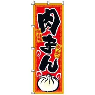 のぼり 2-26-052 肉まん <YSV0601>