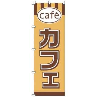 のぼり 1-816 カフェ <YNBX2>
