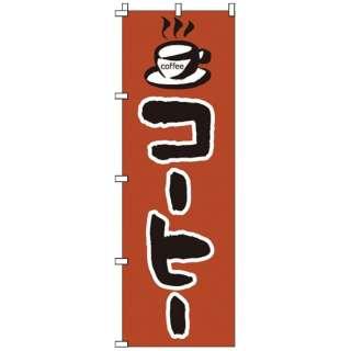 のぼり 1-815 コーヒー <YNBX1>