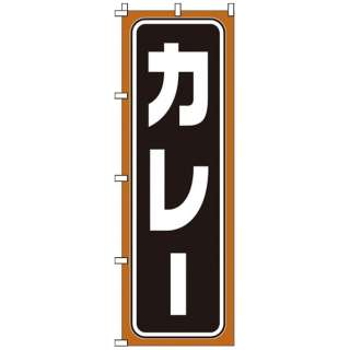 のぼり 1-710 カレー <YNBU6>