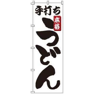のぼり 1-301 手打ちうどん <YNBL2>